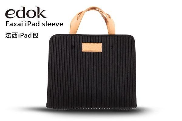 請先詢問是否有貨【A Shop】 edok Faxai iPad sleeve 法西iPad手提電腦包- 共四色 For iPad Air/iPad4/New iPad