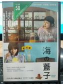 挖寶二手片-P10-001-正版DVD-日片【海的蓋子】-菊池亞希子 三根梓