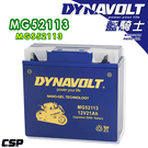 【總代理】DYNAVOLT藍騎士MG52113奈米膠體電池/機車電瓶