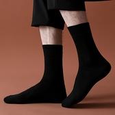 男襪子 男士正裝商務中筒襪子男西裝皮鞋長襪黑色灰色純色棉質西褲長筒襪