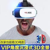 VR眼鏡vr一體機4d虛擬現實vr眼鏡手機專用電影游戲ar眼睛box頭盔3d智慧 聖誕節