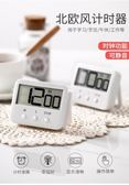 定時器學生提醒器廚房倒計時器兒童學習電子秒錶番茄鐘考研靜音 全館免運