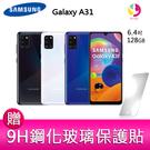 分期0利率 三星SAMSUNG Galaxy A31 (6G/128G)6.4吋全螢幕四鏡頭智慧型手機 贈『9H鋼化玻璃保護貼*1』