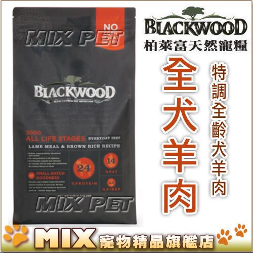 柏萊富Blackwood天然犬糧-幼犬5磅