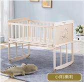 搖籃嬰兒床實木寶寶床可折疊多功能新生兒童拼接無漆小搖床 igo全館免運