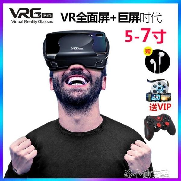 VR眼鏡7寸大屏幕手機專用華為p30pro榮耀note10/mate20x通用3D6.5 洛小仙女鞋