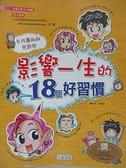 【書寶二手書T1/少年童書_ECQ】影響一生的18個好習慣_金慧蓮