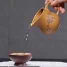 宜興紫砂茶海段泥花開富貴公道杯分茶器功夫茶具配件公倒杯泡茶器LXY4868【極致男人】