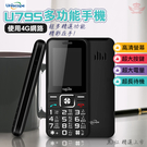 手機批發網【Unisope U79S多功...