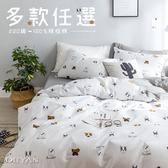 100%精梳棉單人床包被套三件組-多款任選 台灣製 200織