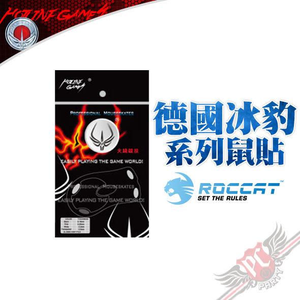 [ PC PARTY ] 火線競技 德國冰豹 ROCCAT 系列滑鼠 競技用滑鼠貼 超厚 0.5 mm (中壢、台中、高雄)