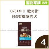 寵物家族- ORGANIX 歐奇斯 95%有機室內犬4lb