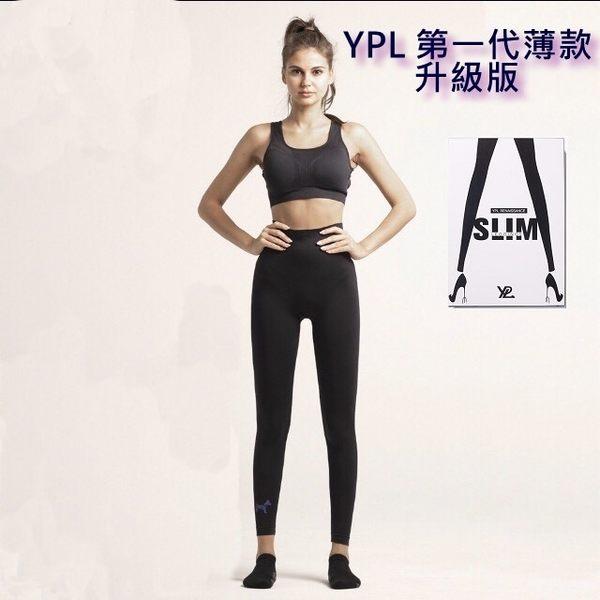 YPL 第一代薄款 升級版 塑身褲 微膠囊 運動褲 塑腿褲 九分褲 正品100%