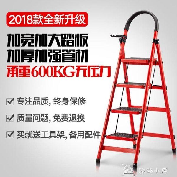 梯子家用折疊室內加厚人字梯小鋁合金多功能伸縮樓梯宿舍梯子扶梯 YXS娜娜小屋