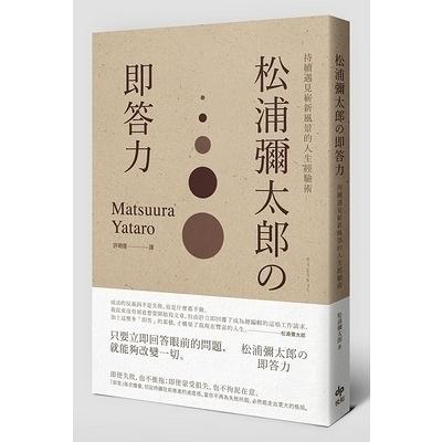 松浦彌太郎即答力(2版)(持續遇見嶄新風景的人生經驗術)