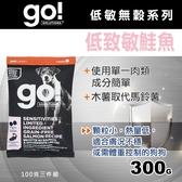 【毛麻吉寵物舖】Go! 低致敏鮭魚無穀全犬配方(小顆粒) 300克(100克三件組)