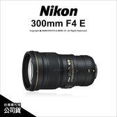 Nikon AF-S NIKKOR 300mm f/4E PF ED VR  國祥公司貨 防手震 f4 E ★24期0利率★ 薪創數位