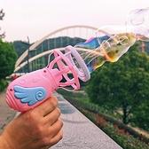 泡泡機 電動吹泡泡機少女心兒童大泡泡槍器抖音網紅同款玩具男孩補充液水【快速出貨八折下殺】