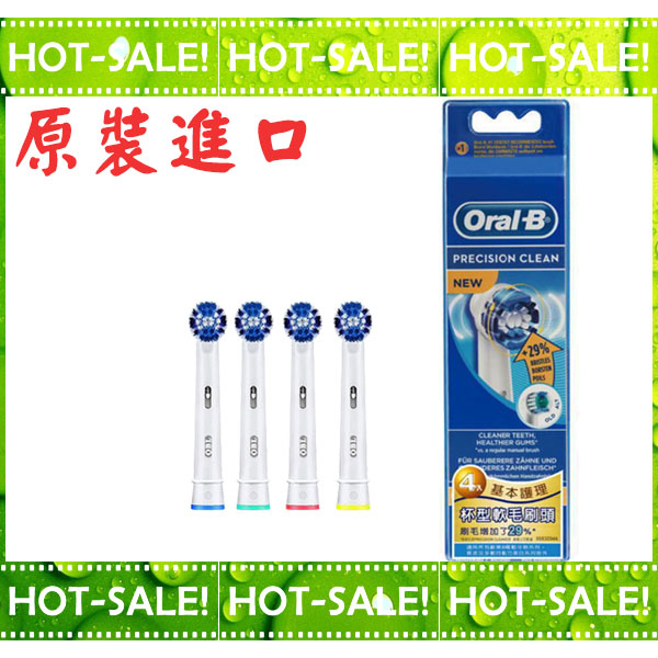 《原裝進口》Braun Oral-B EB20-4 德國百靈歐樂B 電動牙刷刷頭 杯型彈性標準柔軟刷頭 (一盒4入裝)