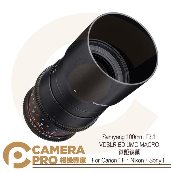 ◎相機專家◎ Samyang 100mm T3.1 VDSLR ED UMC MACRO 微距 For S 公司貨