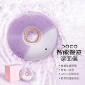 迷你淨透洗臉機 家用臉部按摩儀器 DOCO 智能APP美膚訂製 智能聲波 潔面儀/洗臉機 甜甜圈造型 紫金
