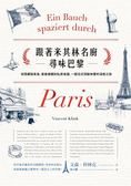 (二手書)跟著米其林名廚尋味巴黎:從隱藏版美食、星級餐廳到私房食譜,一趟法式頂..