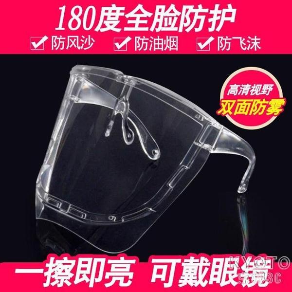 全臉透明防護面罩護目鏡防粉塵高清防油濺飛沫防霧防疫隔離面罩 防疫必備
