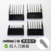 【配件】日象全系列電動理髮器 刀網組 3mm / 6mm / 9mm / 12mm