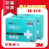 【防蟎保證 公司貨】(量販兩入)  3M 防蹣寢具 雙人特大 四件組 AB-3114 內有床包/枕頭套/棉被套