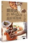 行動小廚房(4):燜燒鍋的超好用指南