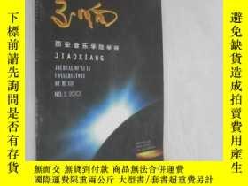 二手書博民逛書店交響罕見西安音樂學院學報 2001年第2期Y19945