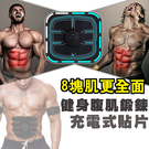 智能 健身 腹部貼 鍛鍊腹肌 健腹器 充...