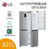 【結帳再折+24期0利率+基本安裝】LG 樂金 821公升 WiFi門中門對開冰箱 星辰銀 GR-DL88SV 公司貨