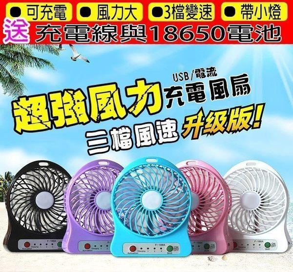 日本超涼立冷小風扇 隨身迷你USB充電迷你風扇 電扇 電風扇 辦公室 學校 宿舍 勝芭蕉扇