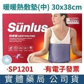 Sunlus三樂事 暖暖熱敷墊30x38cm(中) SP1210