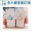 糖果 SUGAR S20s P1 S11 C12 C11 手機殼 水鑽殼 客製化 訂做 鑽石天鵝系列