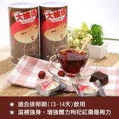 【大姨媽】枸杞紅棗茶(30gx8入)
