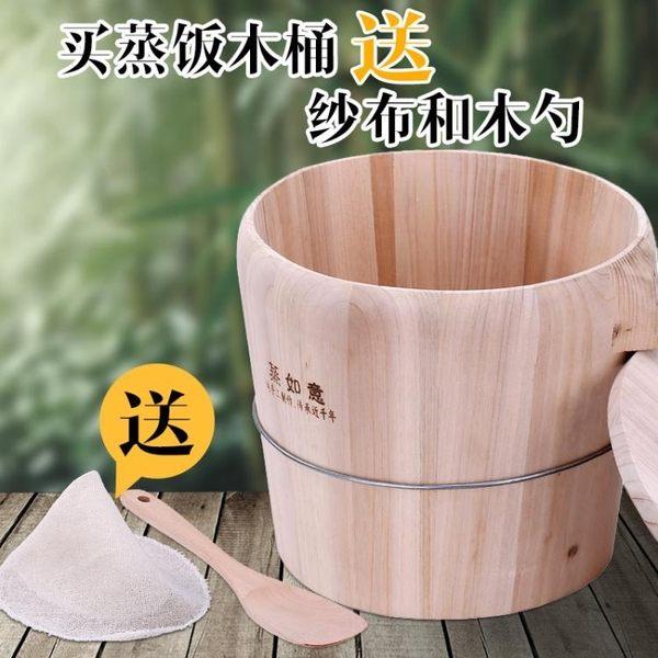 定制蒸如意蒸飯木桶甑子蒸米飯桶大號桶木制蒸籠家用小蒸籠蒸屜木桶飯 歐韓時代