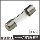 20mm 玻璃管保險絲 0.1A