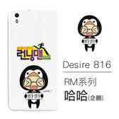 [HTC Desire 816] RM系列 客製化手機殼 Running Man 劉在錫 宋智孝 哈哈 GARY 李光洙 池石鎮 金鐘國