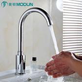 感應水龍頭 全銅智慧單冷感應水龍頭全自動紅外線感應式洗手器面盆龍頭 夢藝家