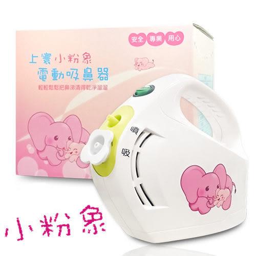 【贈好禮】當日配 佳貝恩小粉象 吸鼻器 面罩 噴霧三合一優惠組 上寰電動吸鼻器 吸鼻涕機
