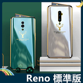 OPPO Reno 標準版 電鍍麋鹿保護套 軟殼 奢華金邊 輕薄裸機感 抗震防摔 GKK 手機套 手機殼 歐珀