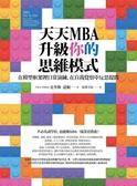 (二手書)天天MBA,升級你的思維模式: 在模型框架裡日常演練,在自我覺察中反思提..