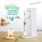 法國BubbleSoda 紳士系列全自動氣泡水機-經典白 BS-506W