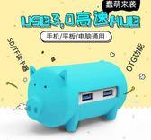 ORICO 可愛卡通豬HUB USB3.0分線器電腦筆記本集線器TF/SD讀卡器-享家生活館