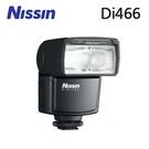 NISSIN SPEEDLTE Di466 閃燈 FOR NIKON 公司貨
