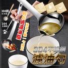 304不鏽鋼濾油勺 喝得更健康 濾油 勺子 湯勺 過濾湯勺 瀝油勺【TA0304】《約翰家庭百貨