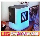 IDI微型冷氣  迷你冷風機學生便攜製冷風扇水冷小空調usb靜音宿舍 美好生活