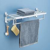 毛巾架免打孔太空鋁折疊浴巾架衛生間浴室置物架免釘衛浴五金掛件MJBL